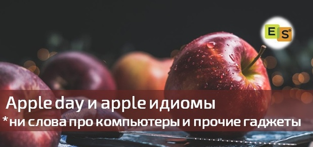 Apple day и apple идиомы